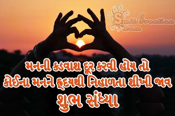 Shubh Sandhya – Koina Manne Hrdaythi Nihalta Shikho