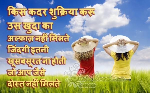 Kis Kadar Shukriya Karu Us Khuda Ka