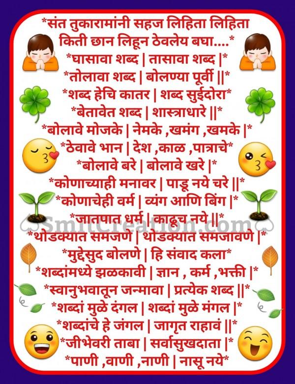 Sant Tukaram Vani