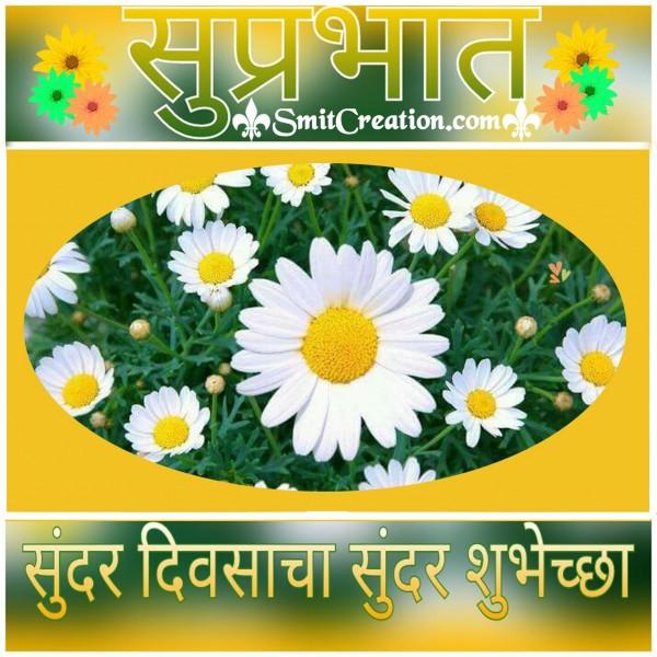 Suprabhat – Sunder Divsachya Sunder Shubhechha