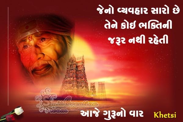 Jeno Vyawahar Saro Chhe Tene Koi Bhaktini Jarur Nathi Raheti