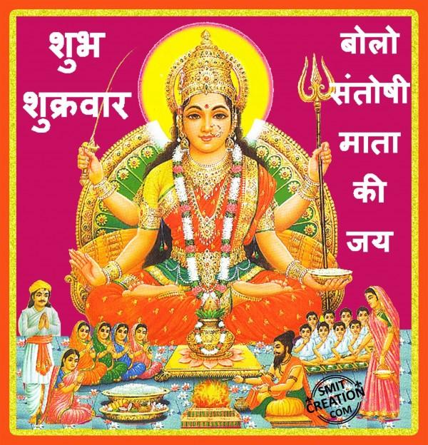 Shubh Shukravar Mataji Images And Quotes (शुभ शुक्रवार माताजी के इमेजेस और कोट्स)