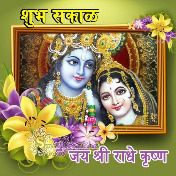 Shubh Sakal Jai Shri Radhe Krishna