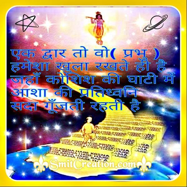 Ek Dwar Prabhu Hamesha Khula Rakhte Hai