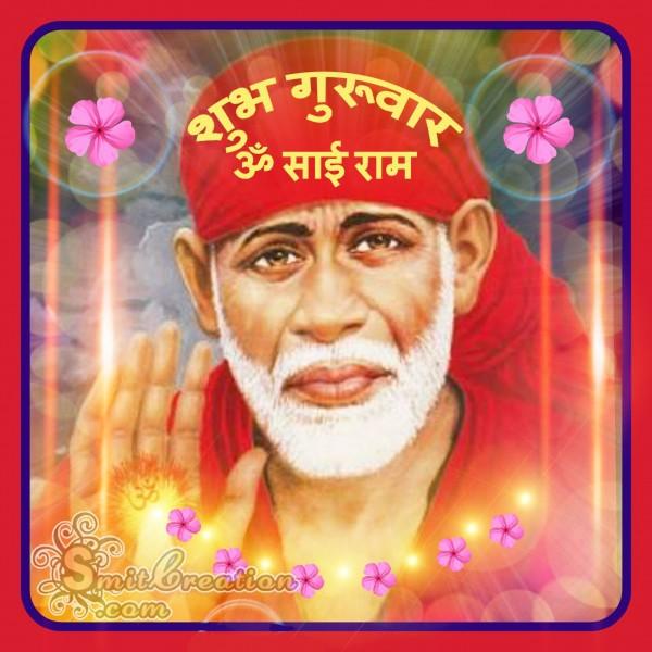 Shubh Guruvaar – Om Sai Ram