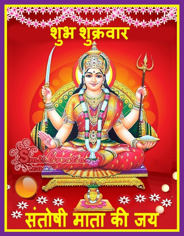 Shubh Shukrawar Santoshi Mata Ki Jai