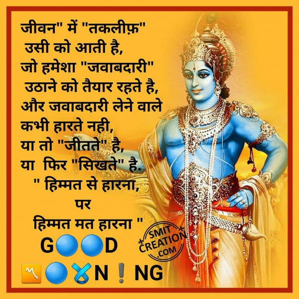 Shubh Prabhat Krishna Images And Quotes