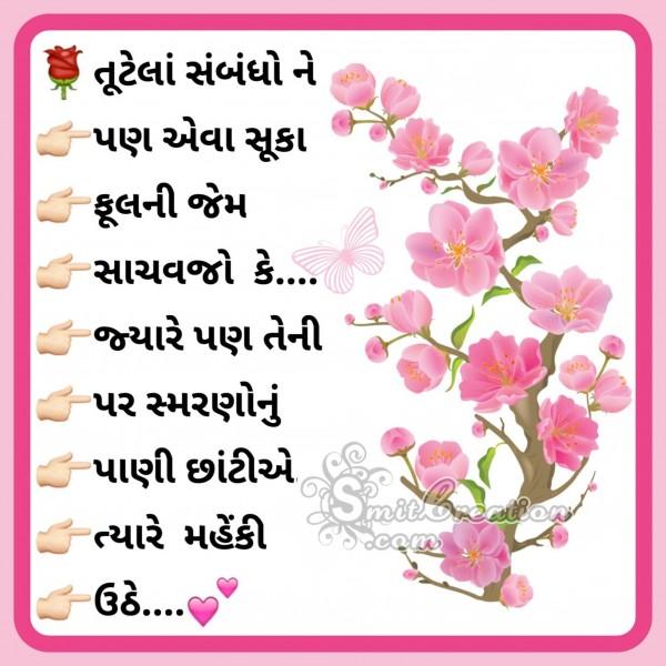 Best Gujarati Messages Images