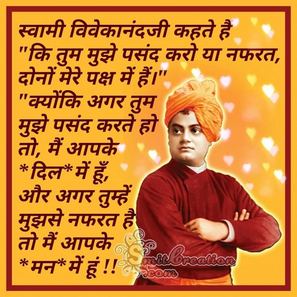 Swami Vivekanandji Kahte hai