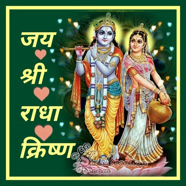 Jai Shri Radha Krishna