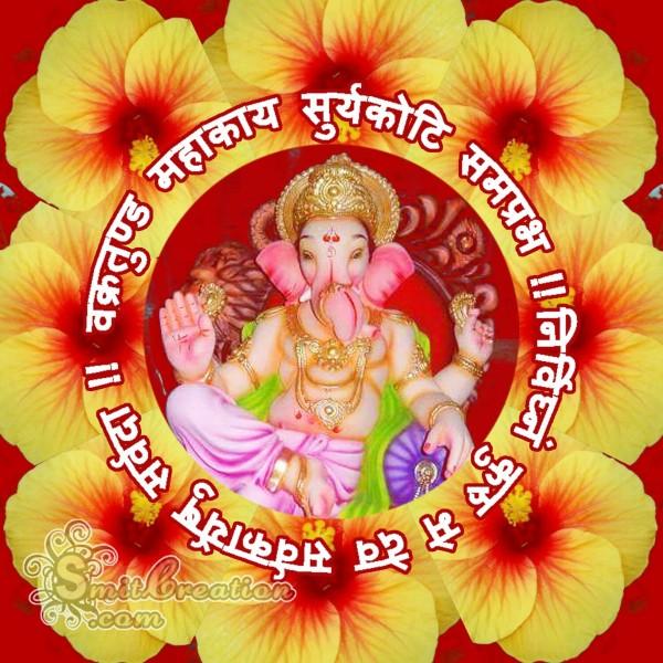 Ganesh Mantra – Vakratund Mahakay