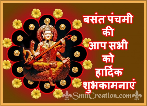 Vasant Panchmi Ki Aap Sabhi Ko Hardik Shubhkamnaye