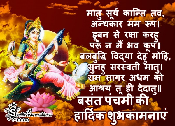 Vasant Panchmi Ki Hardik Shubhkamnaye
