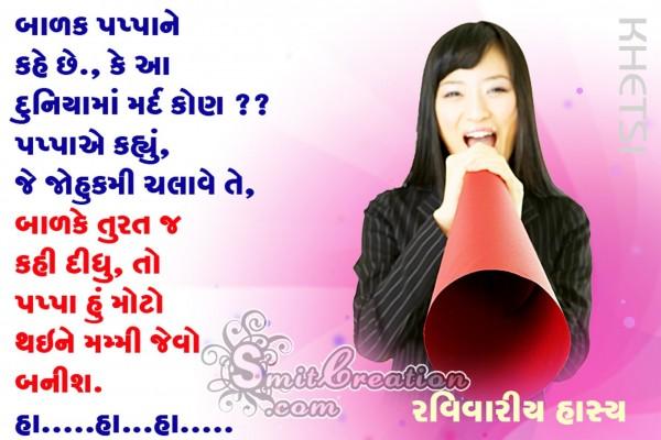 Aa Duniyama Mard Kon