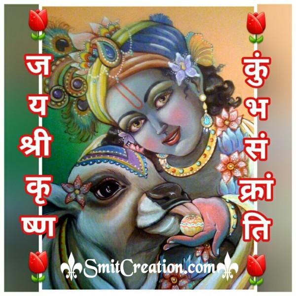 Jai Shri Krishna Happy Kumbha Sankranti
