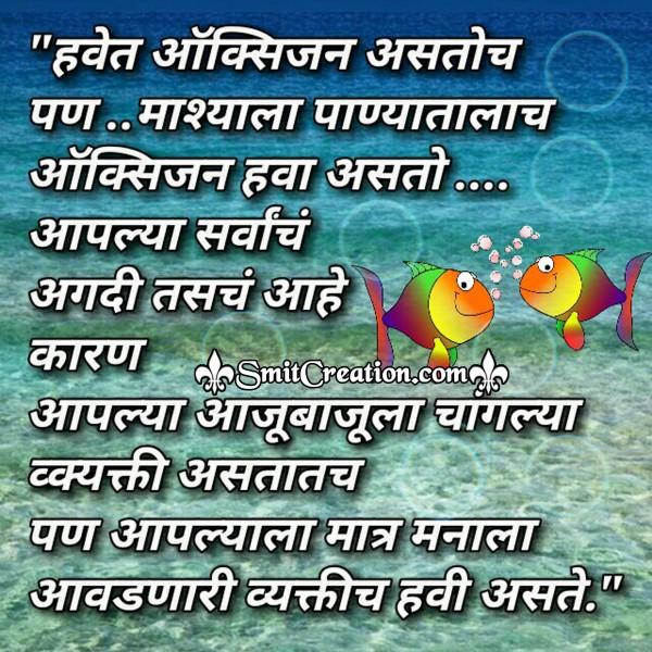 Aaplyala Manala Aavdnari Vyaktich Havi Aste