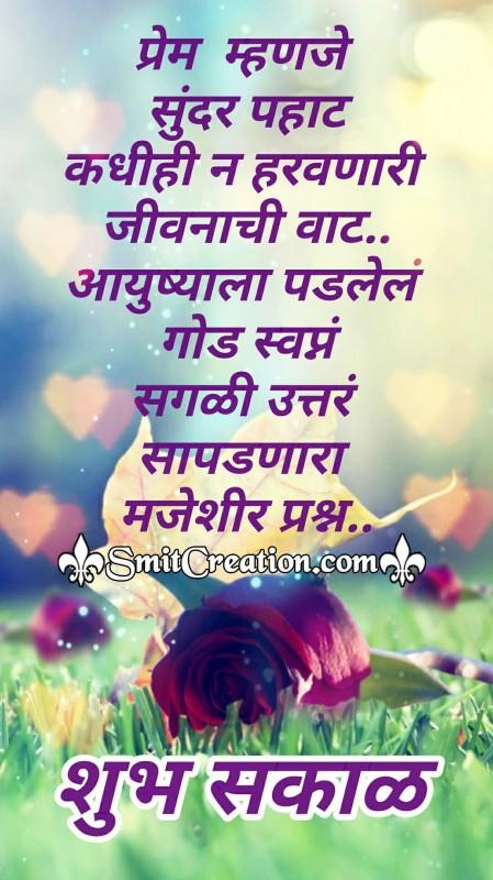 Shubh Sakal – Prem Mahnje Sunder Pahat
