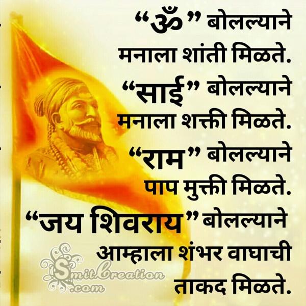 Jai Shivrai Bolalyane Aamhala Shabhar Vaghachi Takad Milte