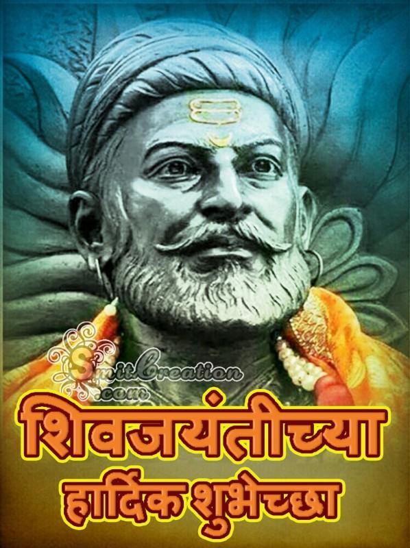 Shiv Jayanti Chya Hardik Shubhechha