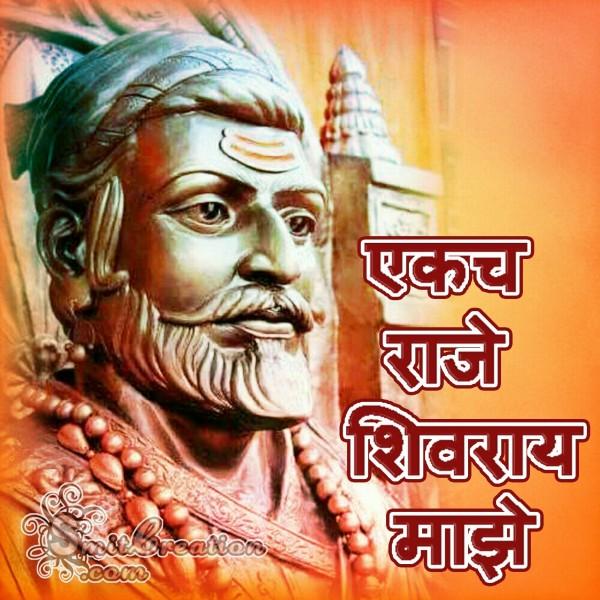 Ekach Raje Shivrai Maze