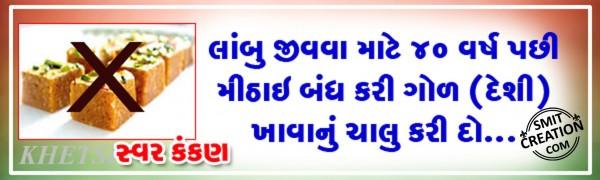 40 Varsh Pachhi Mithiai Bandh