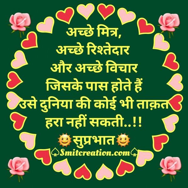 Suprabhat – Achhe Mitr Achhe Rishtedar Or Achhe Vichar