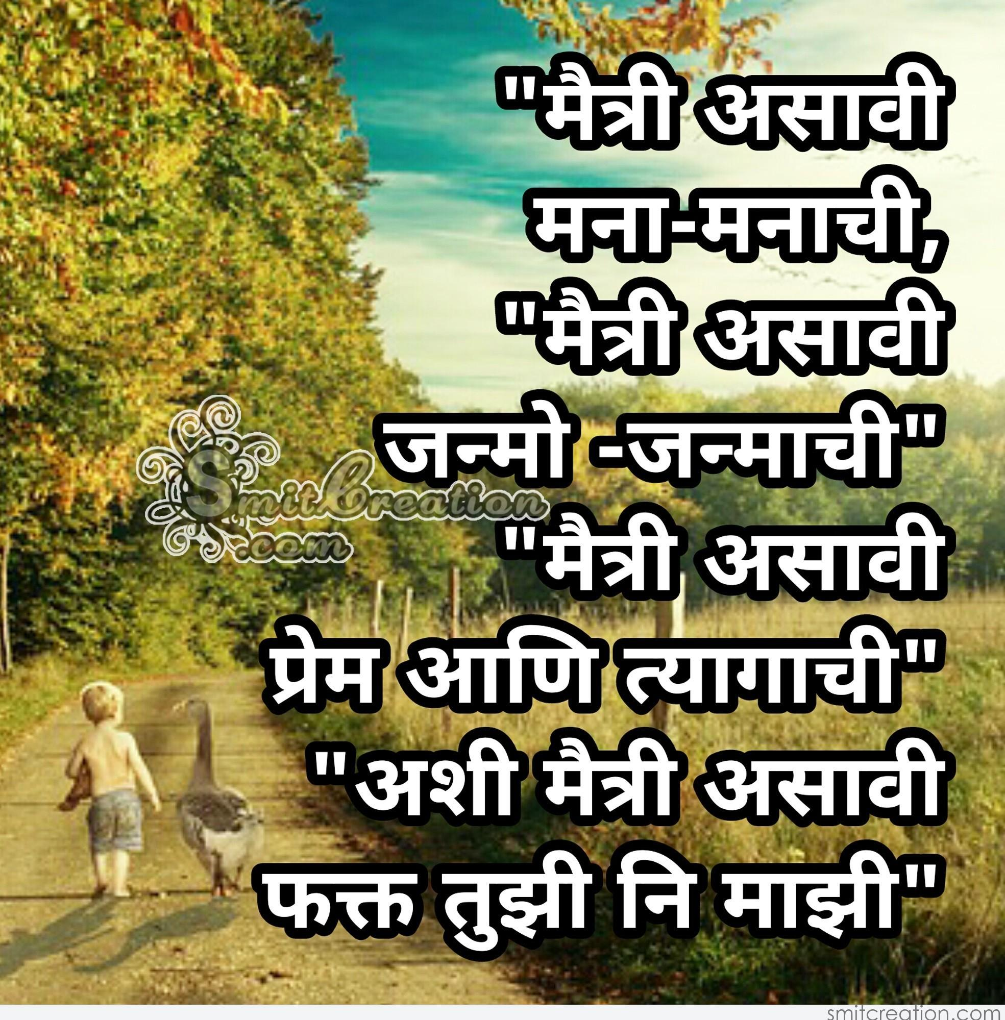 Friendship In Marathi Pictures And Graphics Smitcreation Page 5