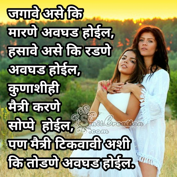 Maitri Tikvavi Ashi Ki Todne Avghad Hoil