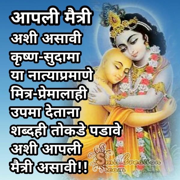 Aapli Maitri Krushna-Sudama Ya Natyapramane