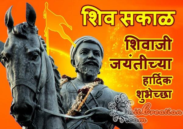 Shiv Sakal Shivaji Jayanti Chya Hardik Shubhechha