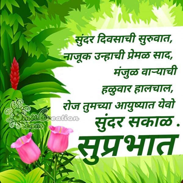 Suprabhat- Sunder Diwsachi Suruvat