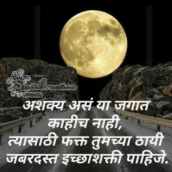 Ashkya Ya Jagat Kahich Nahi