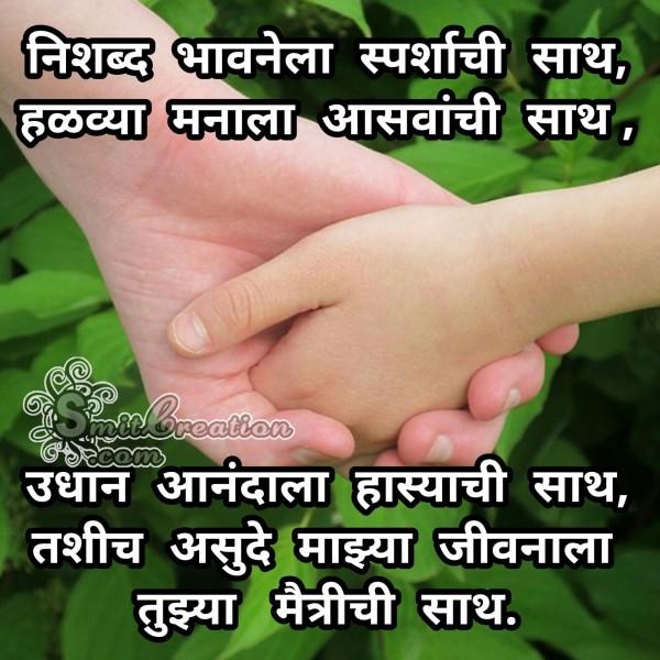 Nihshabd Bhavnela Sparshachi Sath