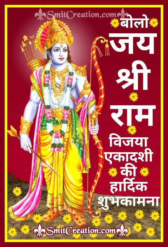 Bolo Jai Shri Ram – Vijaya Ekadashi Ki Hardik Shubh Kamna