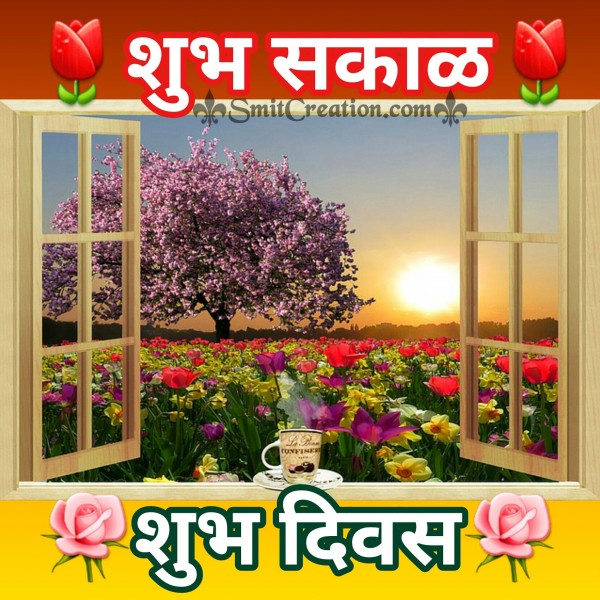 Shubh Sakal Shubh Diwas