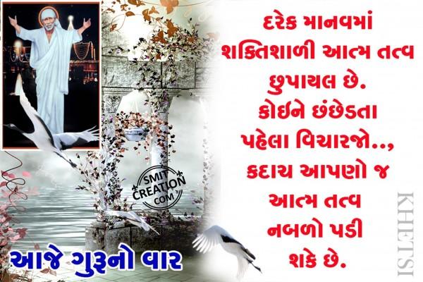 Darek Manavma Shaktishali Aatm Tatv Chhupayel Chhe