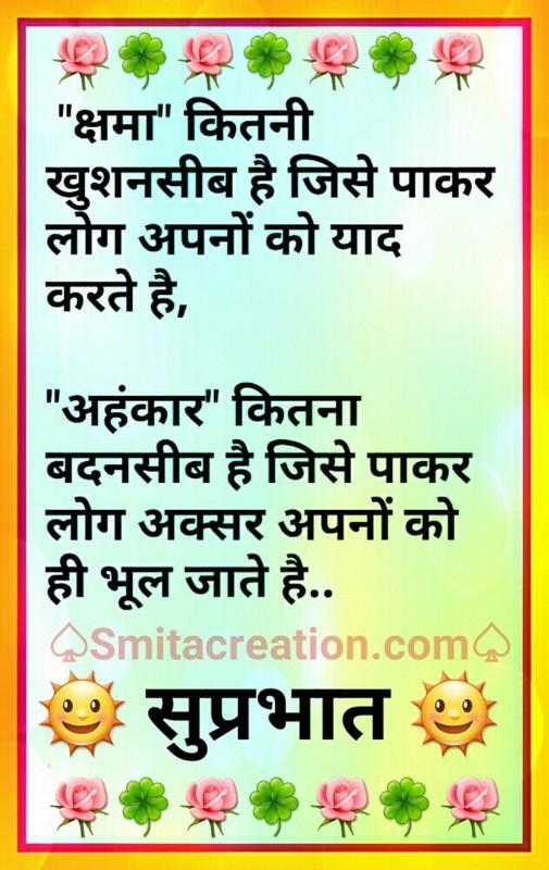 Suprabhat – Kshma Kitni Khush Nasib He