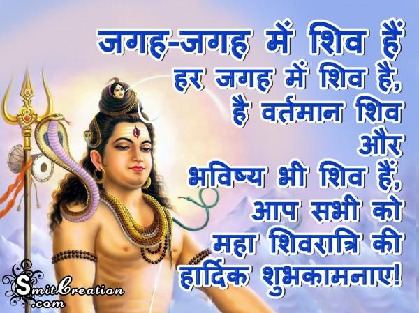 Maha Shivratri Ki Hardik Shubhkamnaye