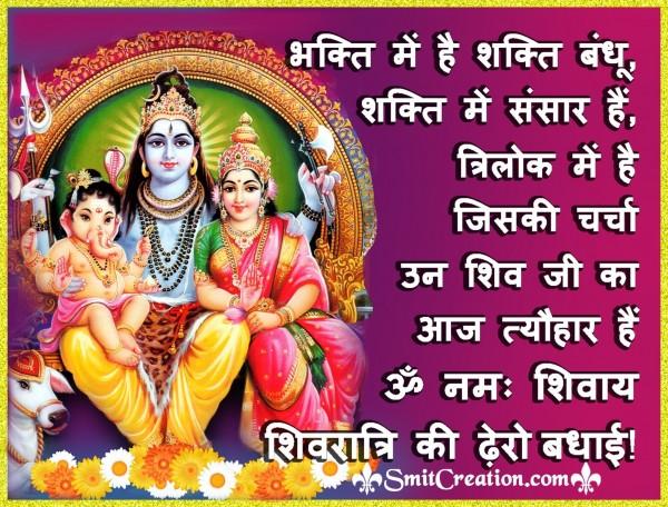 Maha Shivratri Ki Dhero Badhai