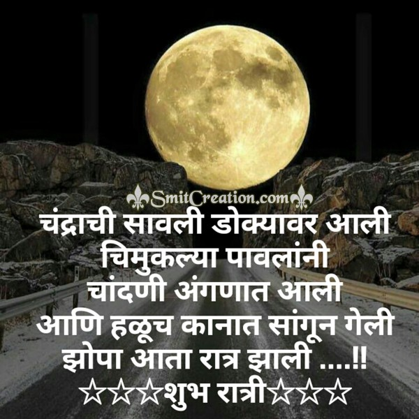 Shubh Ratri – Chandrachi Savli Dokyavar Aali