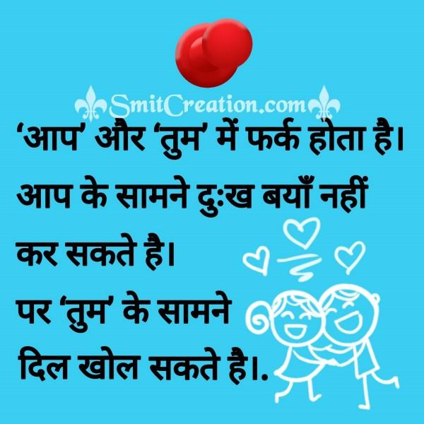Aap Or Tum Me Fark Hota Hai