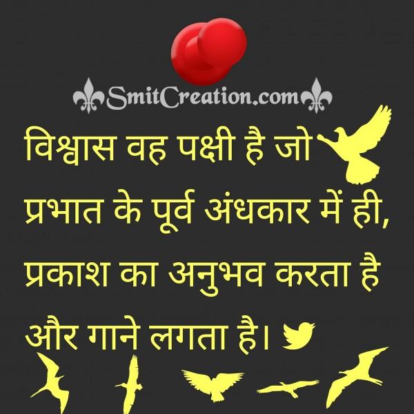 Vishwas Vah Pakshi Hai