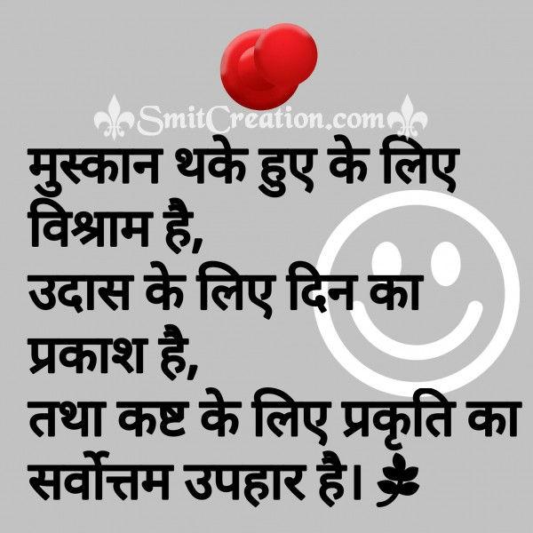 Muskan Prakruti Ka Sarvottam Uphar Hai