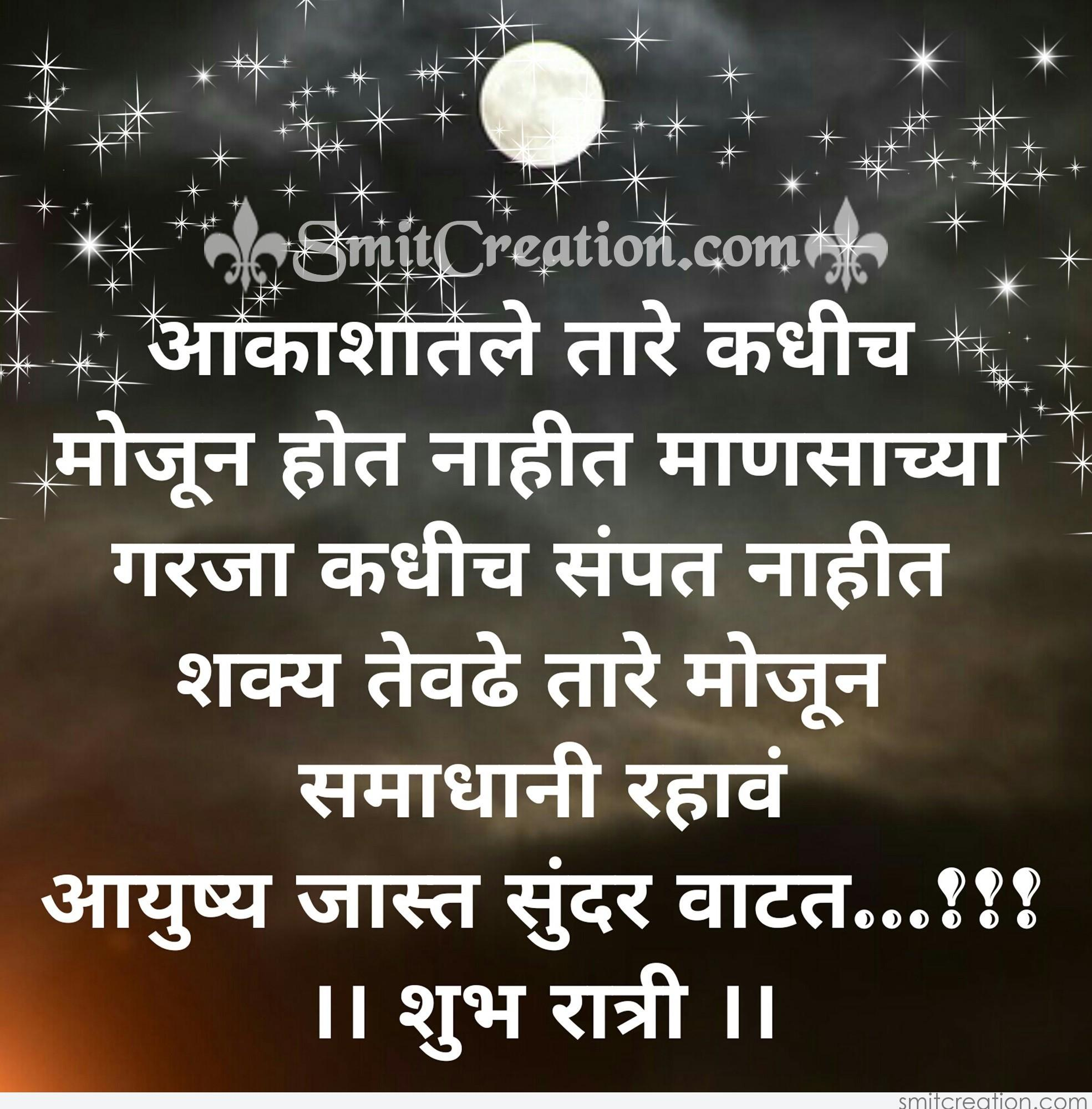 Shubh Ratri Marathi Quote