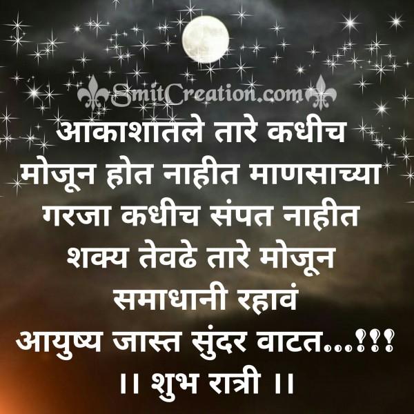Shubh Ratri – Aakashatle Tare Kadhich Mojun Hot Nahi