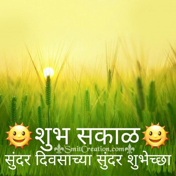 Shubh Sakal Sunder Diwsachya Sunder Shubhechha