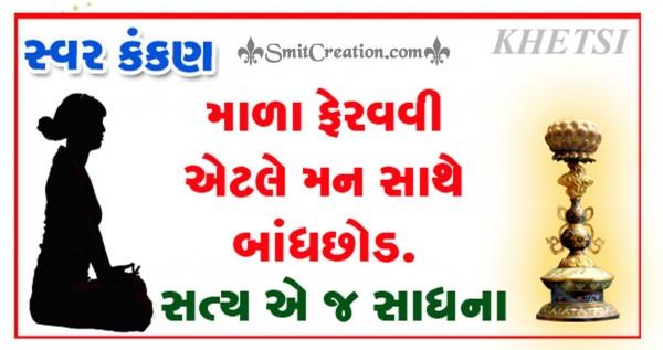 Satya Ej Sadhana