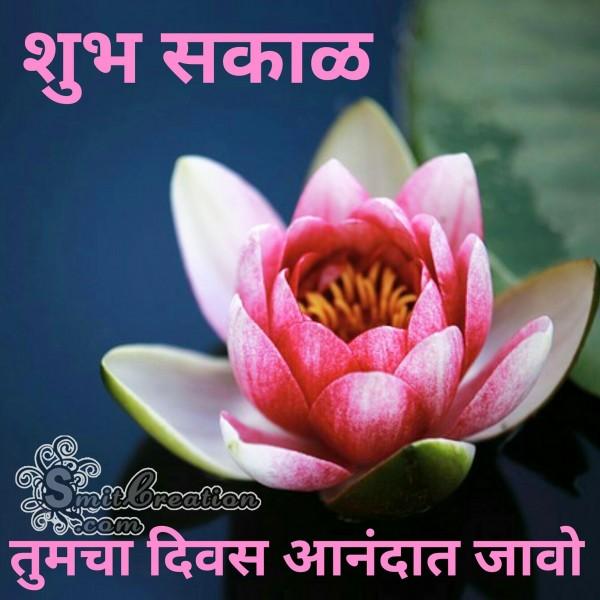 Shubh Sakal Tumcha Diwas Aanandat Javo