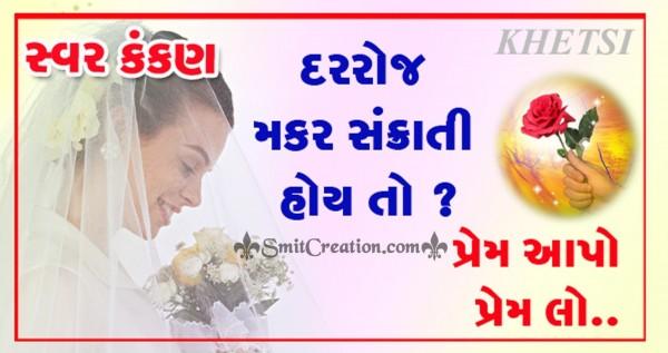 Dar Roj Makar Sankranti Hoy To – Prem Aapo Prem Lo