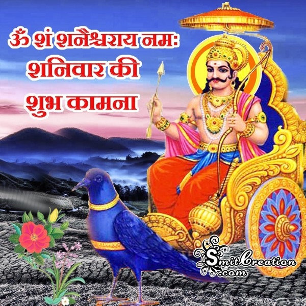 Shubh Shanivar Good Morning Images (शुभ शनिवार शनि देव के इमेजेस और कोट्स)